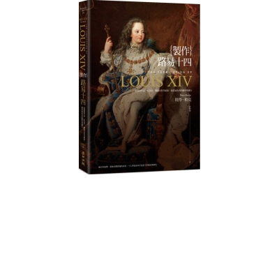 製作路易十四:從藝術作品、紀念章、機密文件等檔案,窺看統治者的權利與權力