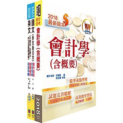 外貿協會新進專員(財務會計)套書(不含問題分析與解決能力)(贈題庫網帳號、雲端課程)
