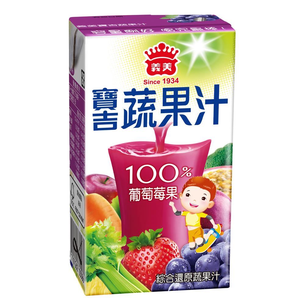 義美 寶吉蔬果汁-葡萄莓果(125mlx24入)