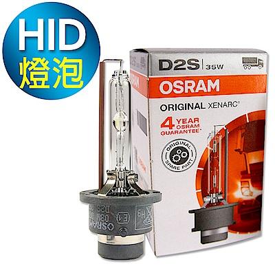 OSRAM 66240 D2S 4300K 原廠HID燈泡(公司貨保固四年)