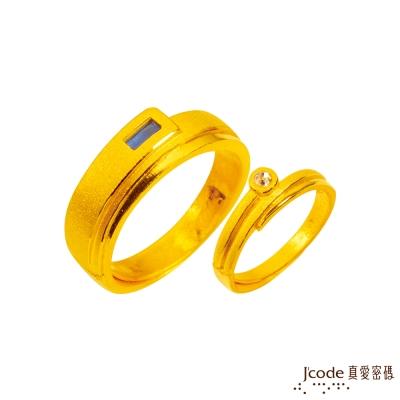J'code真愛密碼 唯一的你黃金/水晶成對戒指