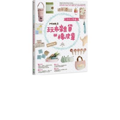 手作小幸福-MiWA-2玩布雜貨與橡皮章-暢銷修訂版