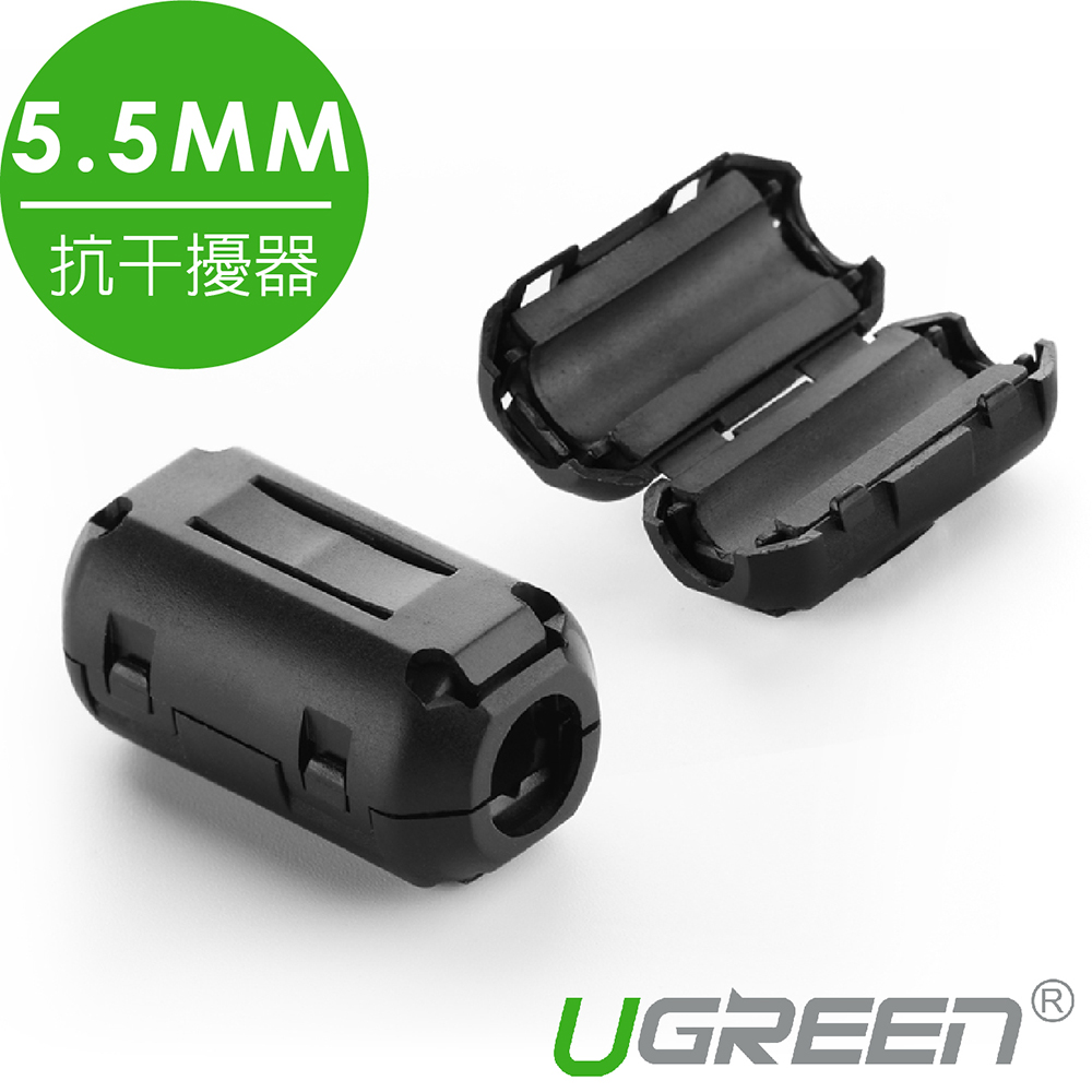 綠聯 可拆式濾波磁環 抗干擾器 5.5mm
