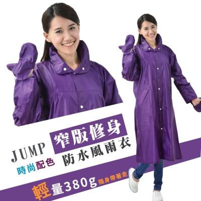 JUMP 將門 時尚休閒風雨衣(四色)窄版修身 (四色_JP5777)