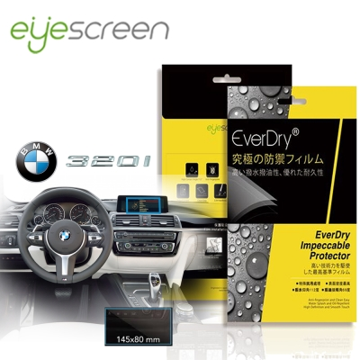 EyeScreen BMW 320i 2016車式 車上導航螢幕保護貼(無保固)-8H
