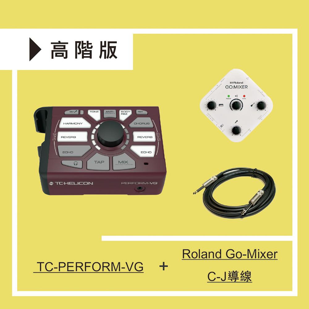 直播器材套件組 ROLAND GO MIXER + Perform VG 人聲效果 高階版