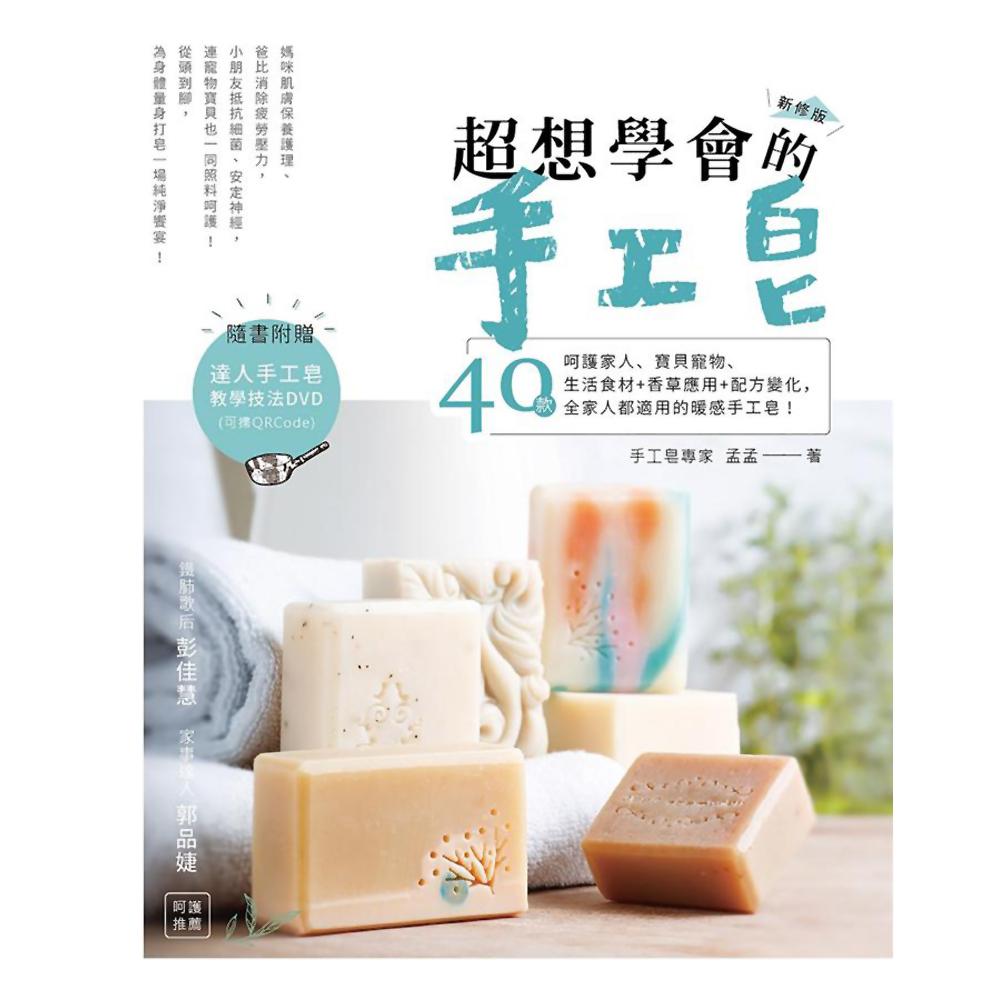 超想學會的手工皂(新修版)附手工皂教學技法DVD