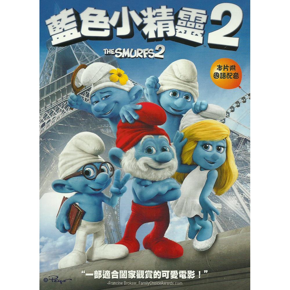 藍色小精靈 第二集 DVD  藍色小精靈2
