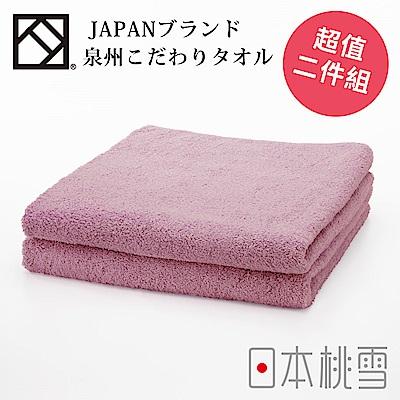 日本桃雪上質毛巾超值兩件組(玫瑰紅)