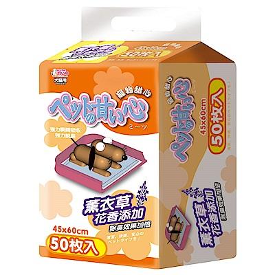 派斯威特-日系寵物甜心抗菌尿墊 薰衣草香-M號50枚