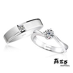 蘇菲亞SOPHIA - 經典愛戀鑽石對戒