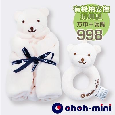【ohoh-mini 孕婦裝】有機棉 安撫巾+玩偶2入組-小熊款