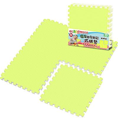 LOG樂格 環保無毒EPE粉彩巧拼墊 -萊姆綠 (60X60cmX厚2cmX4片)