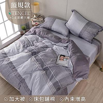 夢工場 阡陌素曲天絲頂規款兩用被鋪棉床包組-特大