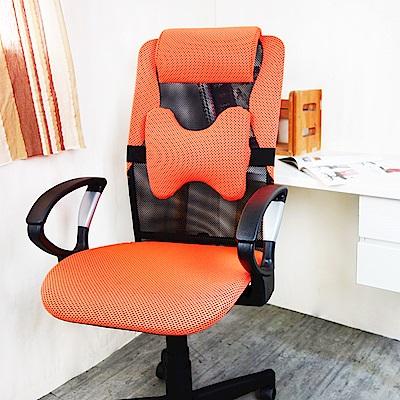 凱堡 愛倫H護腰枕無段傾仰網座辦公椅電腦椅(六色)