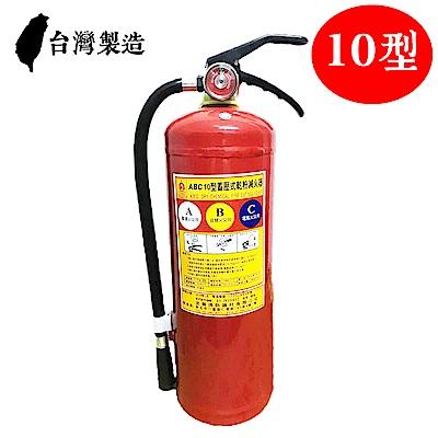 【防災專家】台灣製造 10型手提蓄壓式乾粉滅火器