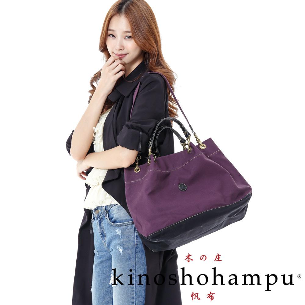 kinoshohampu 抓皺2way帆布包 紫