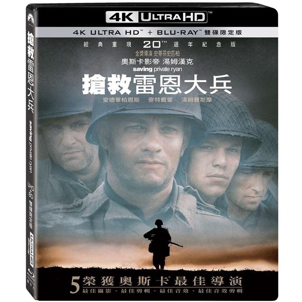 搶救雷恩大兵 UHD+BD 雙碟限定版  藍光 BD