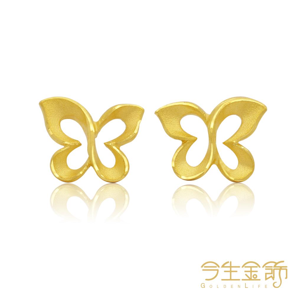 今生金飾 輕舞耳環 純黃金耳環