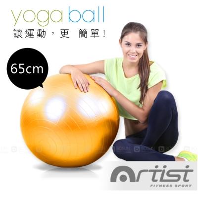 ARTIST【愛提斯】65cm 防爆瑜珈韻律健身球-黃色