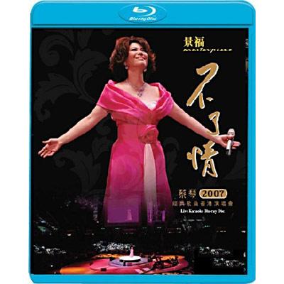 蔡琴  不了情  2007  經典歌曲 香港演唱會 藍光 BD