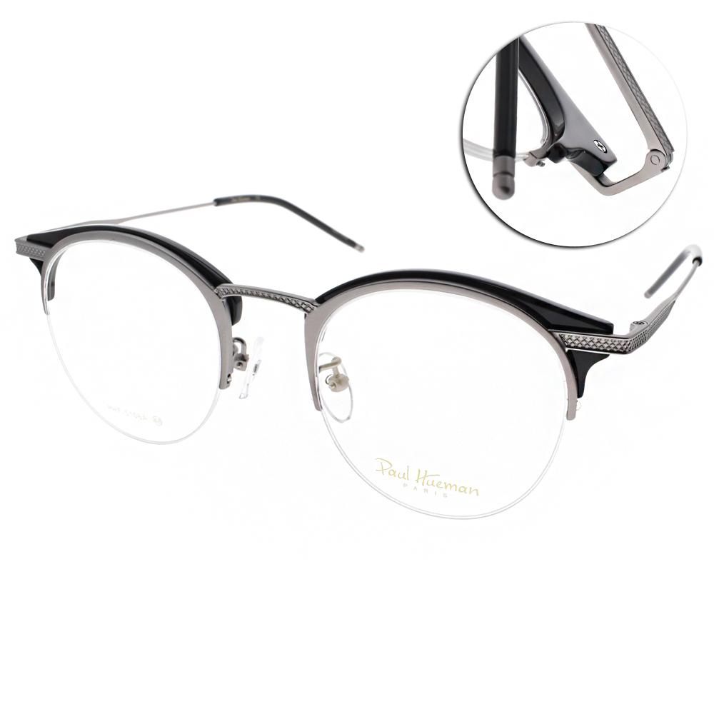 PAUL HUEMAN眼鏡 復古半框款/銀-黑#PHF5106A 05