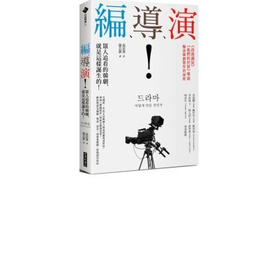 編、導、演!眾人追看的韓劇,就是這樣誕生的!:《浪漫滿屋》《他們的世界》導演 暢談韓劇製作的祕...