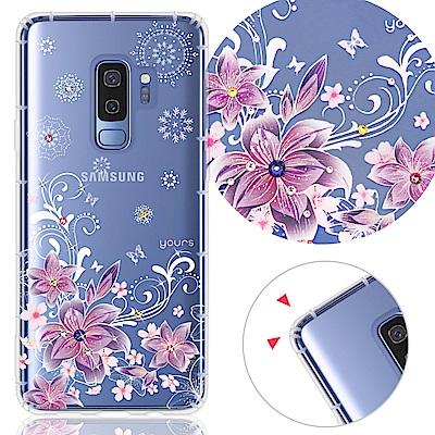 YOURS 三星 Galaxy S9 Plus 奧地利彩鑽防摔手機殼-紫羅蘭