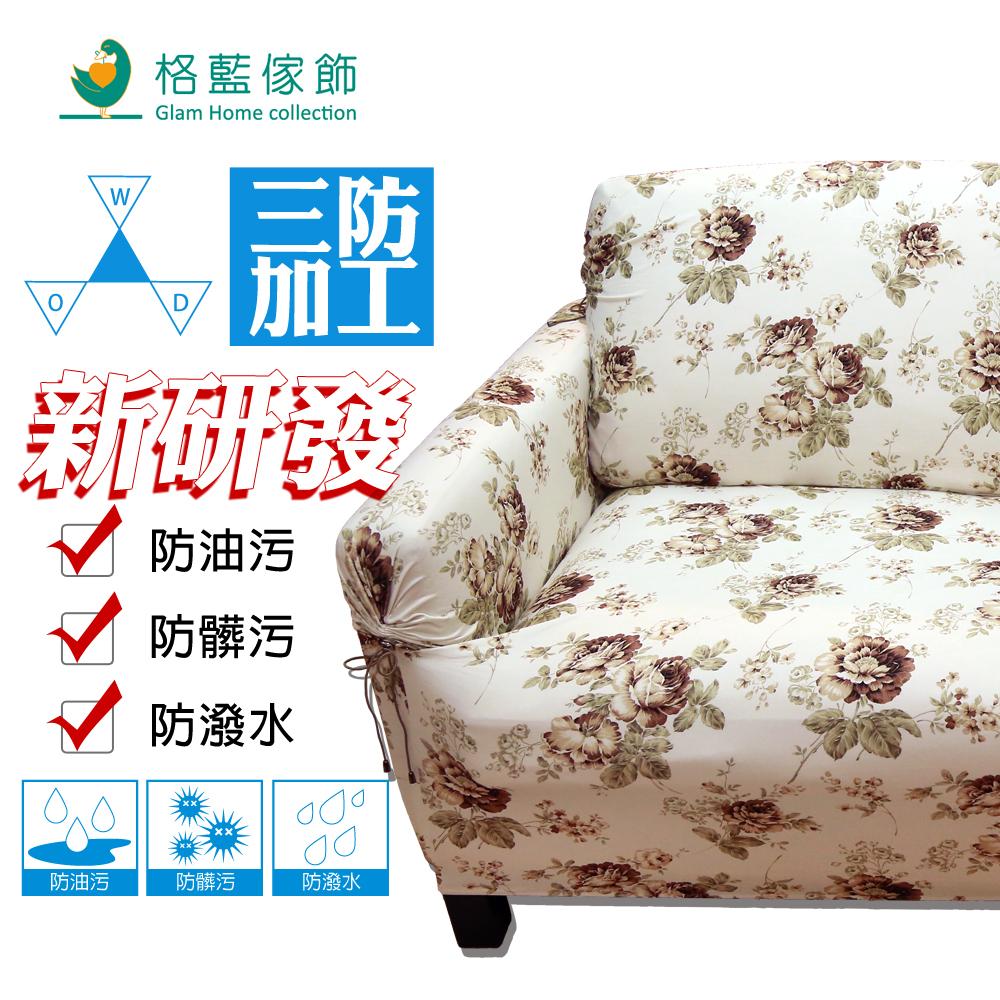 格藍傢飾 富貴牡丹三防綿柔彈性沙發套1人座-咖