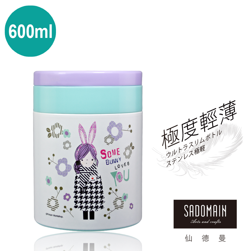 仙德曼 SADOMAIN 法國少女輕量食物罐600ml-藍色