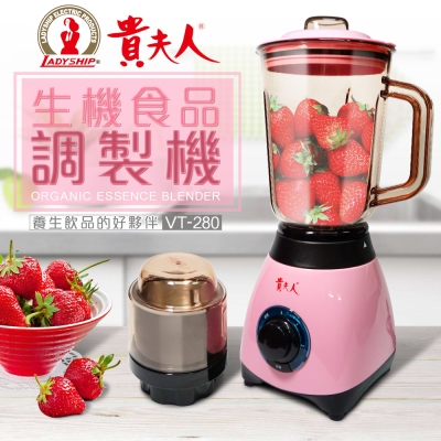 貴夫人生機食品調理機 VT-280