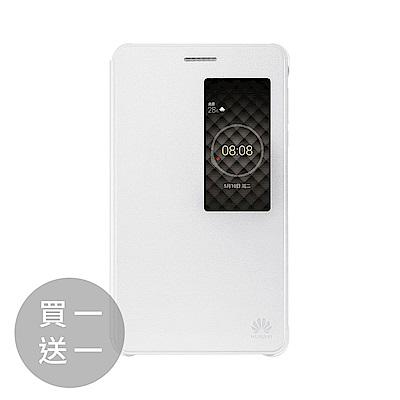 HUAWEI 華為 MediaPad T2 7.0 Pro 原廠視窗型感應式皮套(買一送一)