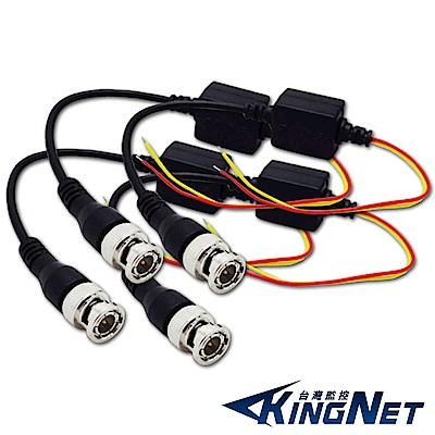KINGNET TVI專用版 監控絞線傳輸器 BNC頭 4條 監控線材