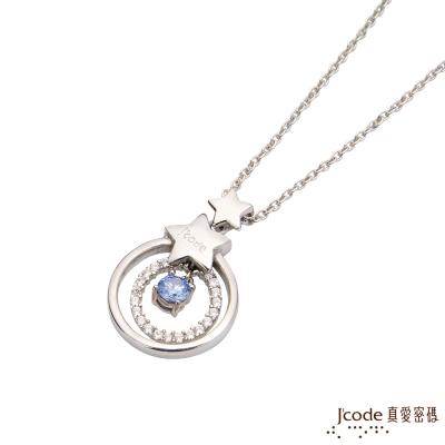 J'code真愛密碼 星星光純銀墜子 送白鋼項鍊