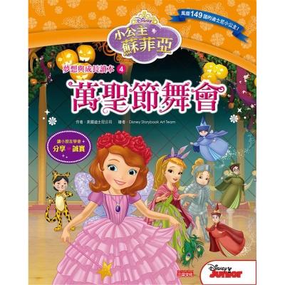 小公主蘇菲亞夢想與成長讀本4:萬聖節舞會