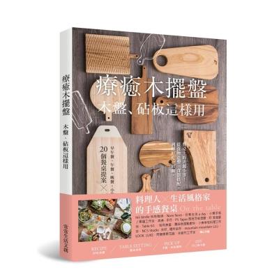 療癒木擺盤:木盤、砧板這樣用!早午餐、午餐、晚餐、小酌、下午茶