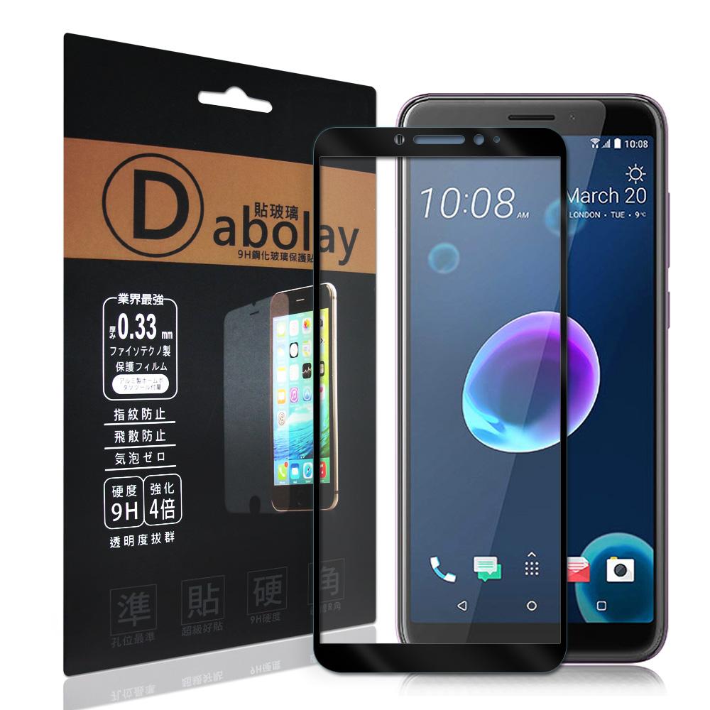 全膠貼合 HTC Desire 12 滿版疏水疏油9H鋼化頂級玻璃膜(黑) @ Y!購物