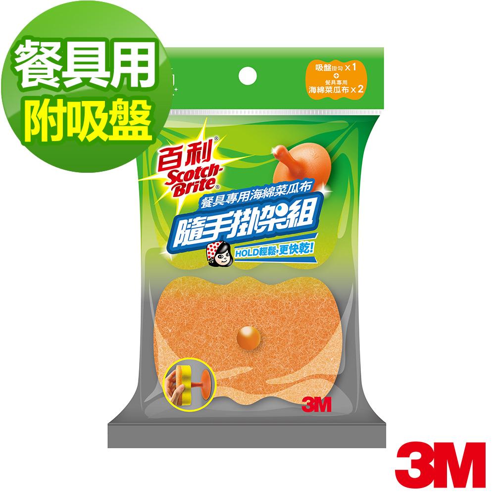 3M百利菜瓜布隨手掛架組2片裝-餐具專用海綿菜瓜布