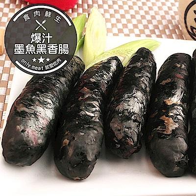 【食肉鮮生】爆汁墨魚黑香腸*5包組(約5-6條/300g/包)