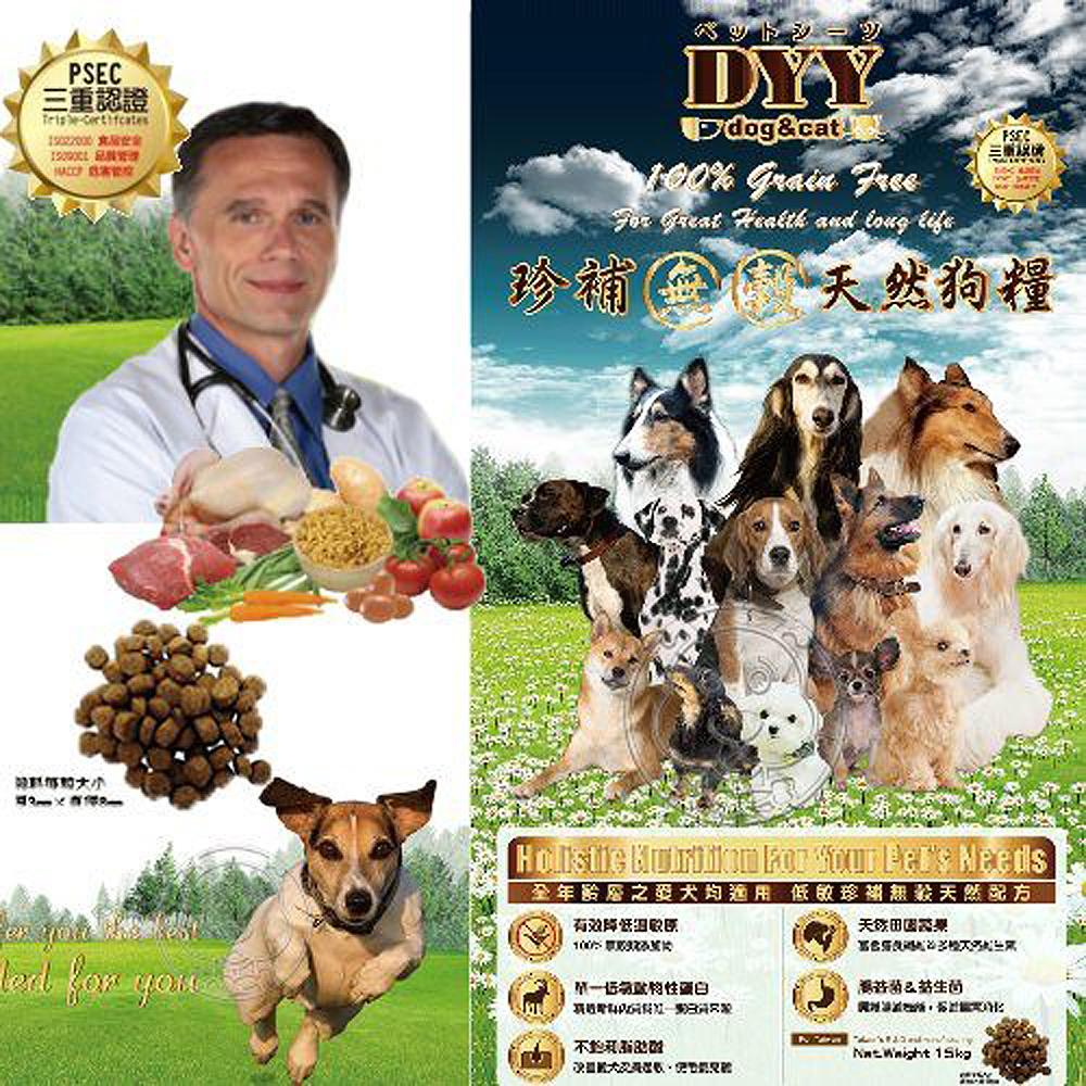愛心捐助「動保協會捐贈專案」珍補DHA時蔬煎烤羊肋排+春雞佐鮮令時蔬全犬天然糧‧15公斤