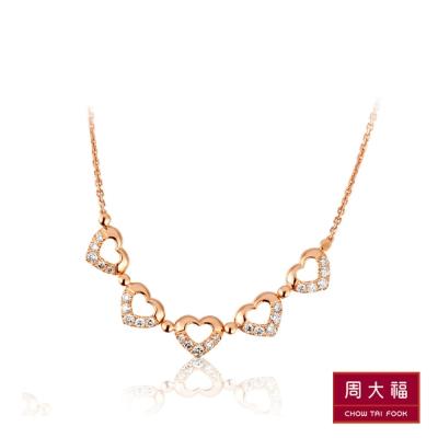 周大福 迭變系列 時尚兩用全心鑽石18K玫瑰金項鍊