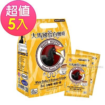 生活 大馬國鳥白咖啡-3合1(15包x5袋)
