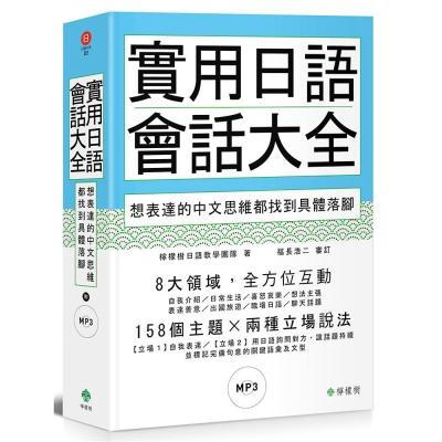 實用日語會話大全:想表達的中文思維都找到具體落腳(軟精裝,1MP3)