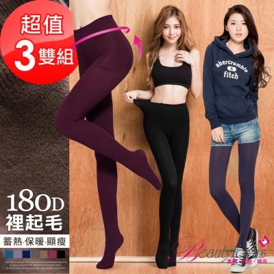 褲襪-3雙組-180D提臀刷毛保暖褲襪BeautyFocus
