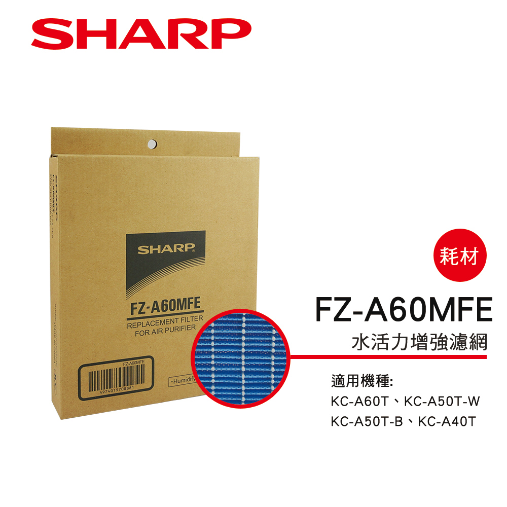 SHARP 夏普 KC系列專用水活力增強濾網 FZ-A60MFE @ Y!購物
