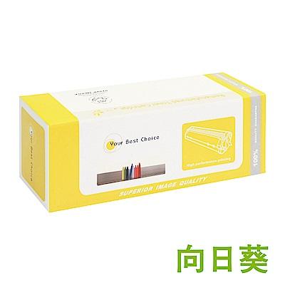 向日葵 for Fuji Xerox CT202267 黃色環保碳粉匣
