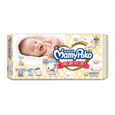 滿意寶寶 極緻呵護紙尿褲(NB)(36片 x8包/箱)
