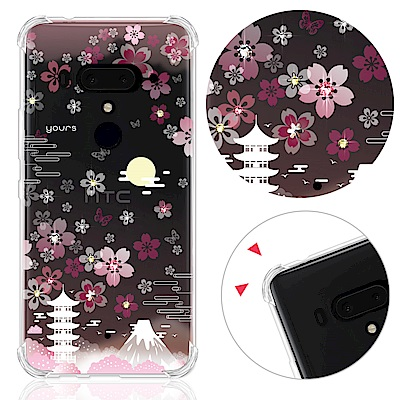 YOURS HTC U12+ 奧地利彩鑽四角耐衝擊手機殼-櫻絮