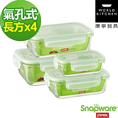 Snapware康寧密扣 簡約生活耐熱玻璃保鮮盒4入組