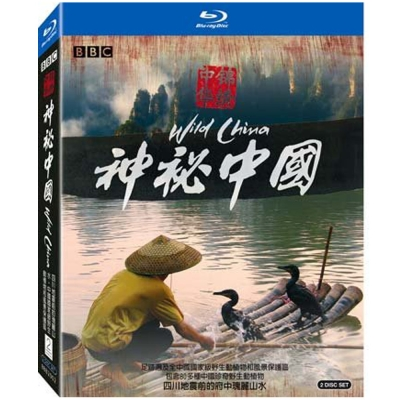 BBC 神秘中國 WILD CHINA  藍光 BD